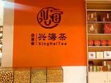 周末寻茶,向昆明与深圳的兴海茶店出发