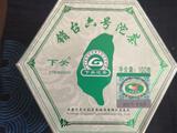 风花雪月鉴台心:2012年下关沱茶销台六号沱茶生茶100克试用