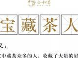 茶界新词汇翻译,你知道多少个?