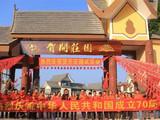 六大茶山祝贺祖国70周年华诞