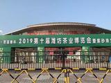 俊仲号急报:山东潍坊茶博会火热举办中