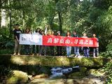 大益活动:「高黎贡山  寻露之旅」到林深处,做大自然的掘宝者