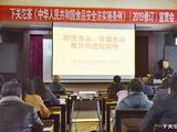 下关沱茶组织召开《食品安全法实施条例》宣贯会