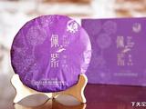 下关沱茶2017年佩紫饼茶:茶者,紫为上