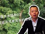 洪普号茶山味道第24期:中国未来趋势02 中国经济对茶叶的影响
