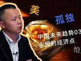 洪普号茶山味道第25期:中国未来趋势03  永恒的经济点