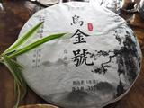 新年好茶来:2019兴海茶业乌金号357克试用报告