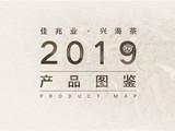 佳兆业兴海茶2019产品图鉴