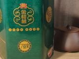 香、润、柔、滑、顺,你冬日里的一杯暖阳:2018年大益金柑普7益果熟茶200克试用