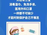 合和昌茶业:全民疫战,保护自己战胜疫情!