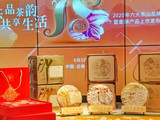 2020年六大茶山品牌日暨重磅产品上市发布会圆满成功