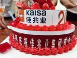 热烈庆祝佳兆业集团成立21周年:一杯好茶 庆芳华