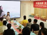 共品茶韵 共享生活 六大茶山系列产品品鉴会之天水站