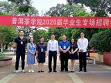 后浪奔涌 未来可期:茶业集团云南农业大学专场招聘会成功举办