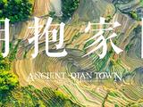 七彩云南®·万物家园:理想家园·古滇家宴3rd,我们山海见