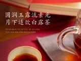 合和昌: 月下适饮白露茶