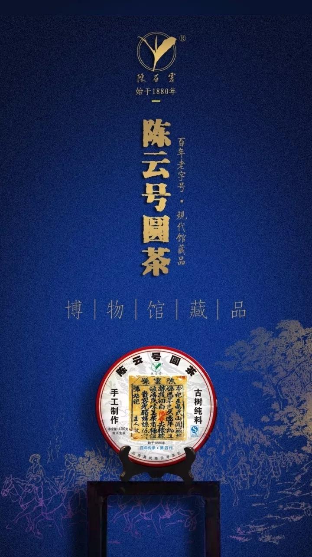 陈云号圆茶:百年风华,岁月留情!