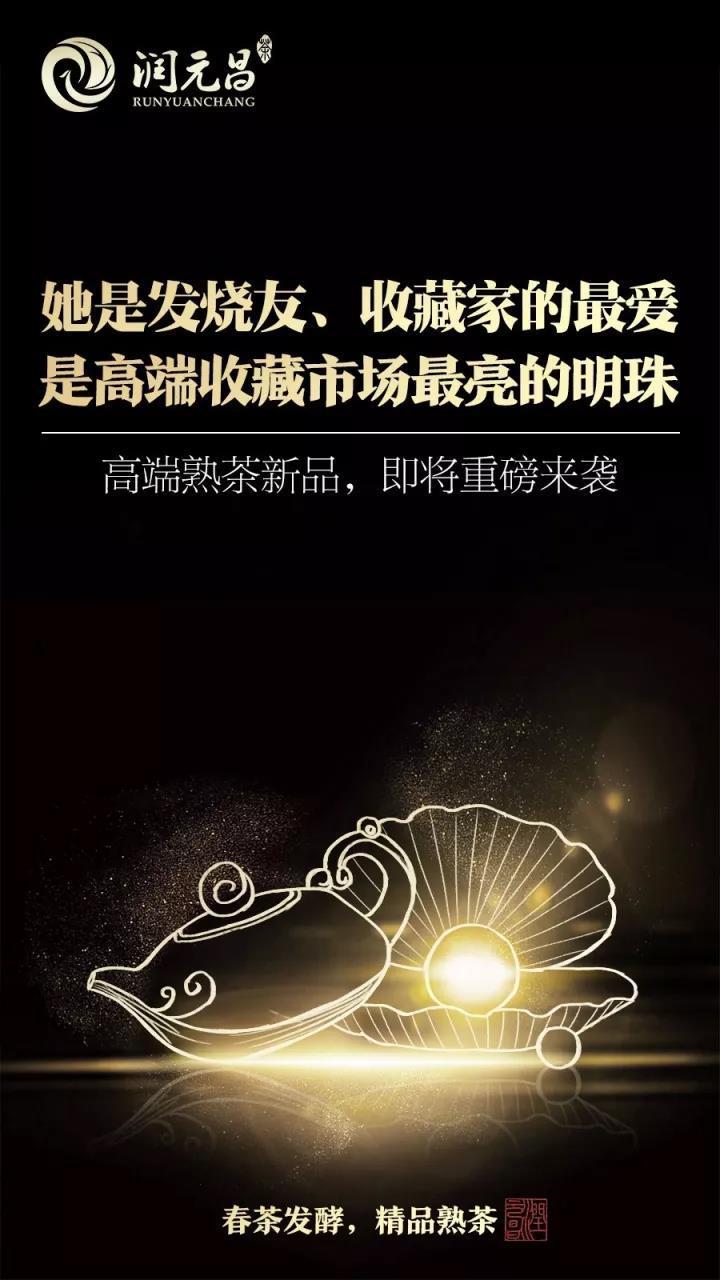 明珠耀眼,精华凝聚:谁才是熟茶之王?