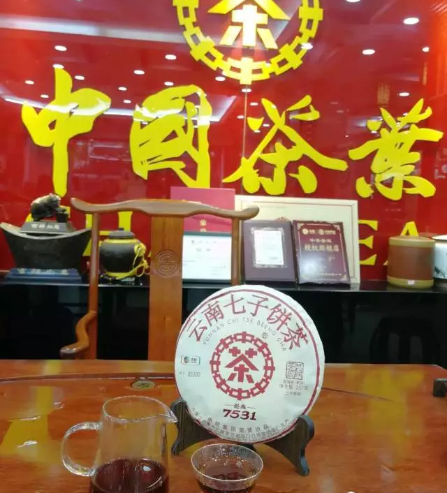 中茶普洱昆明微品会第77期--经典7531生熟茶