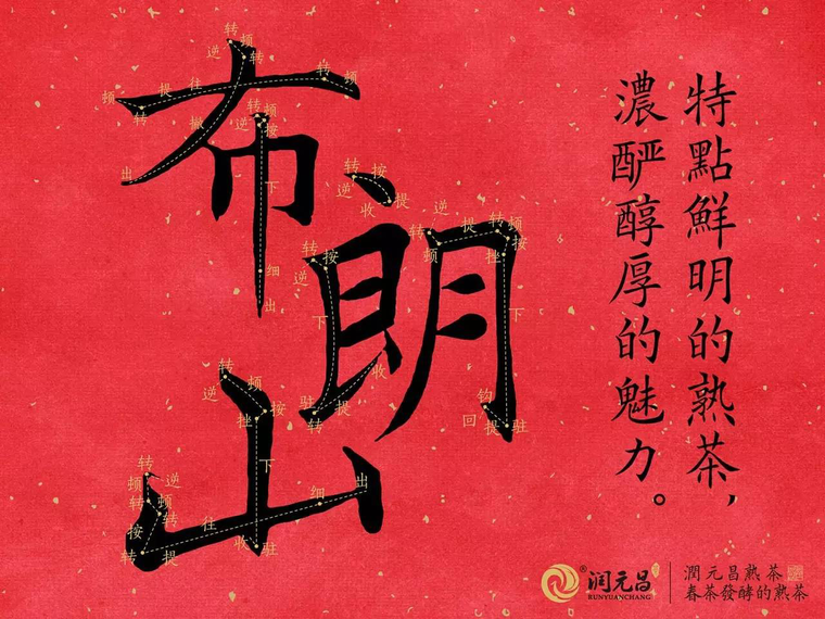 布朗大树,润感突出:详解润元昌熟茶新品关键特性