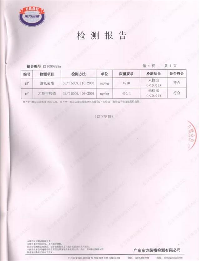 八角亭天马小青柑检验报告公示