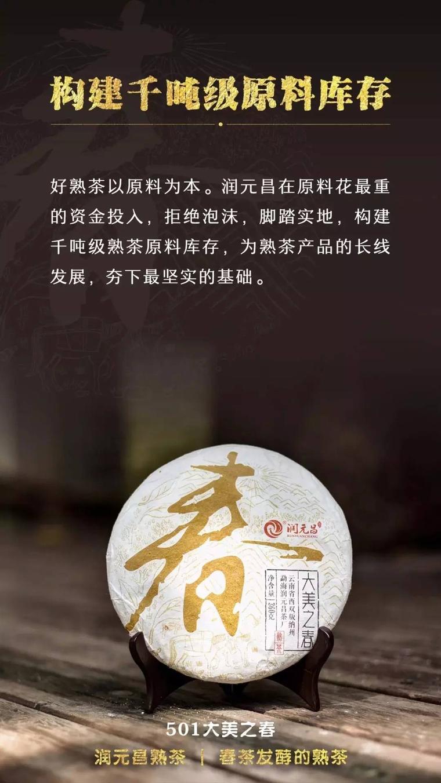 六大关键点,为你揭晓春茶发酵的熟茶受欢迎的秘密