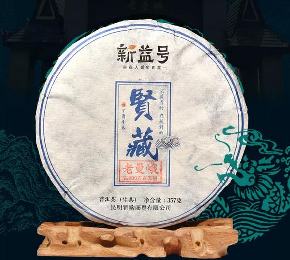 新品:老曼峨,斗茶级好茶!