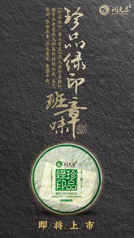 润元昌印级系列,值得收藏的班章茶