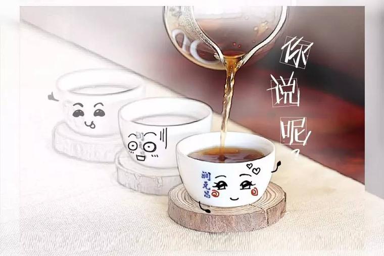 求证:你心情好不好跟普洱茶品质好不好有什么关系?