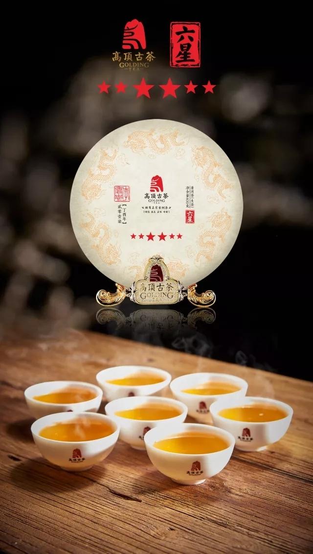 高顶【六星】典藏青饼品鉴:感受至高海拔的极致茶韵!
