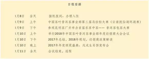 中国茶叶普洱茶事业部2018年全国经销商大会暨戊戌生肖饼发布会邀请函