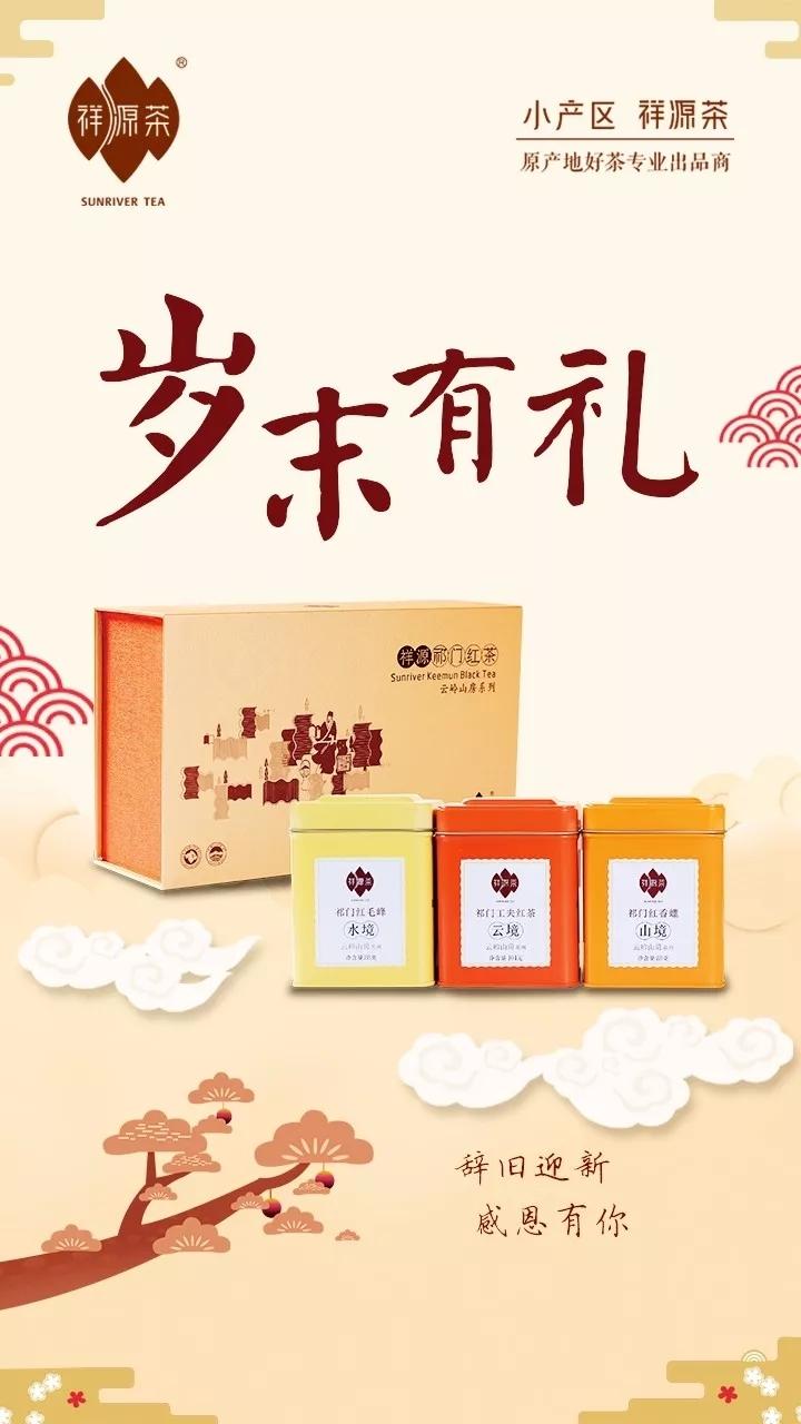 祥源茶最值得购买的新年茶礼汇总