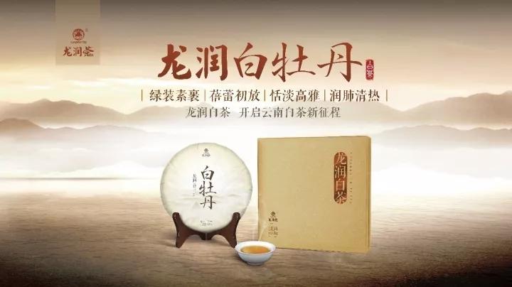 龙润白牡丹茶:花开牡丹真国色,茶中牡丹香如兰!