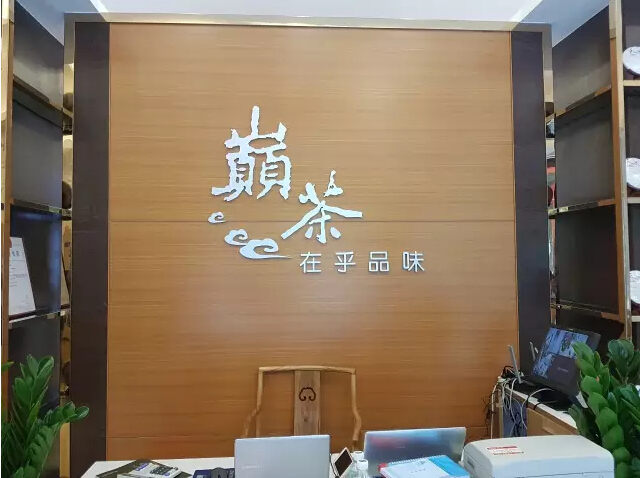 茶叶店装修风格图片