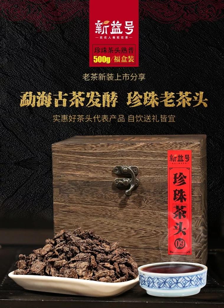 新益号珍珠老茶头曾被忽视的醇香