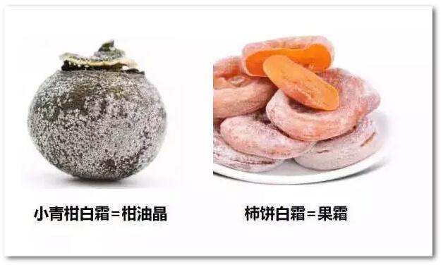 解密:柑普茶表面发白是好是坏?