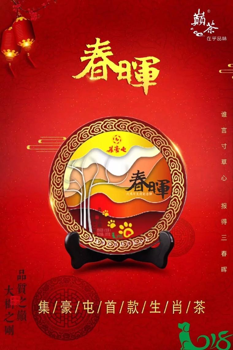 集豪屯定制·首款生肖茶--【戊戌.春晖】,即将瑞庆登场!
