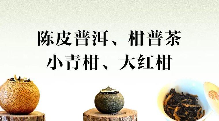 陈皮普洱、柑普茶和小青柑傻傻分不清?看这个就够了