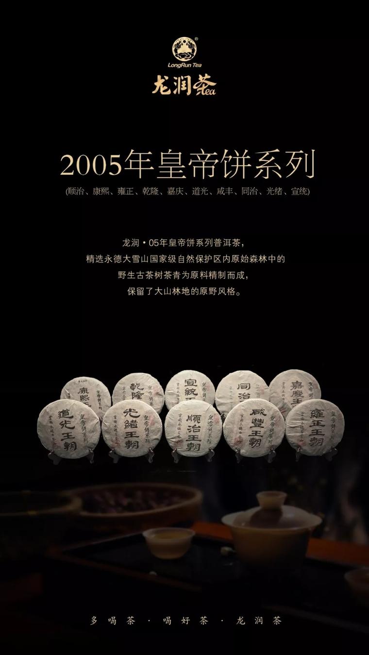 """""""龙润茶十大最经典传统饼茶评选活动""""产品展示"""