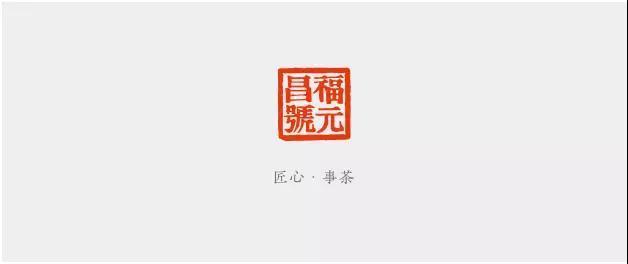 2018年福元昌戌狗纪念饼正式上市旺福送金!