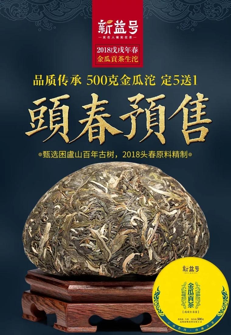 春茶|选自皇家茶园的新益号金瓜贡茶!