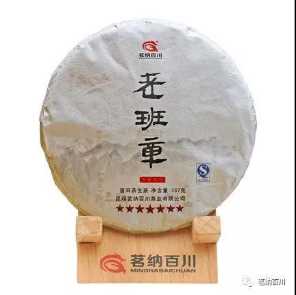 茗纳百川戊戌年春茶预售