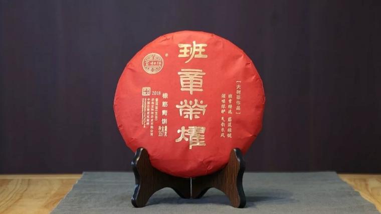宝和祥班章荣耀橡筋青饼,戊戌元宵与您团圆!