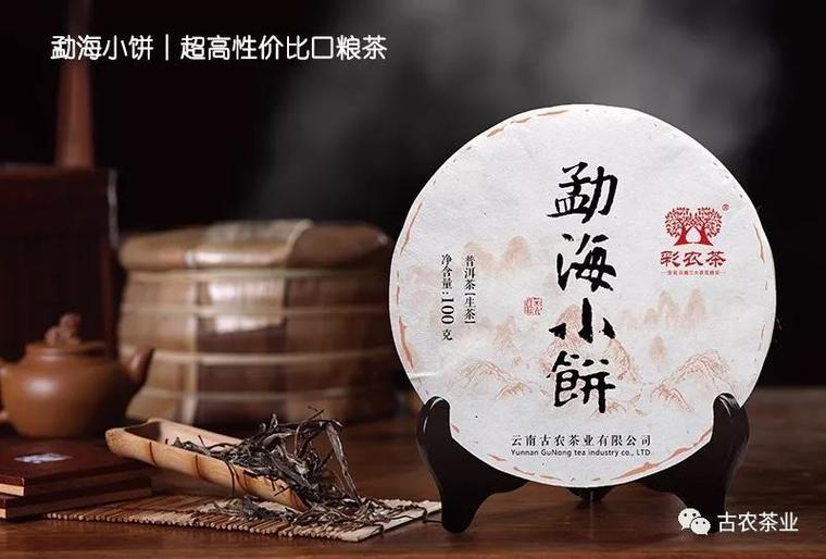 彩农茶勐海小饼【2018春】开始优惠预订