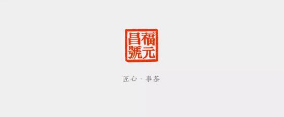福元昌 2018年 三月南糯,三月革登,三月莽枝,三月倚邦 明日开始预售