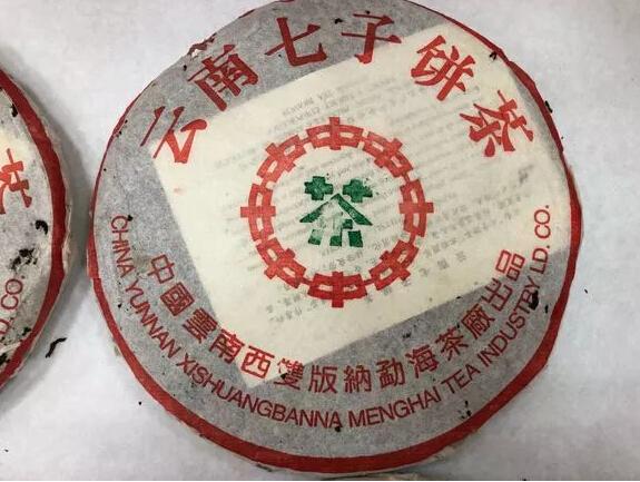 2001年中茶绿印简体云7502(含7542对比)
