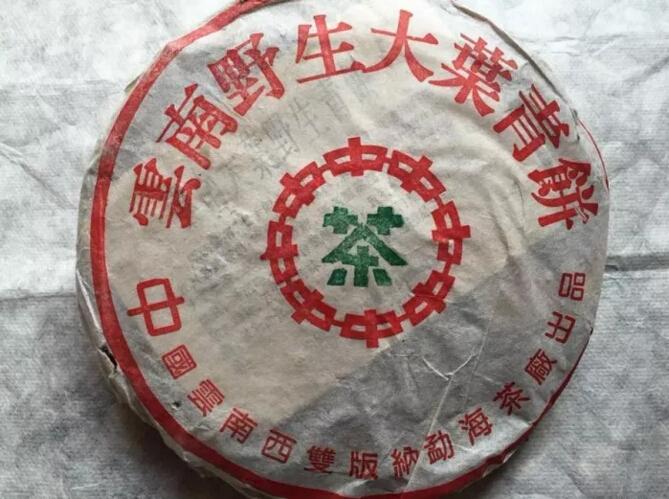 2001年云南野生大叶青饼