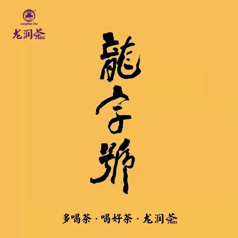 龙润茶·经典品藏之龙字号