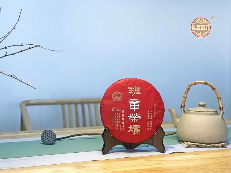 """茶会回顾│宝和祥""""班章荣耀""""品茗花絮"""