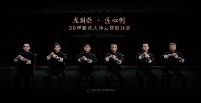 龙润茶·经典品藏之大师茶